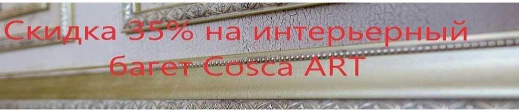 Cosca Art