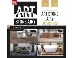 12 сентября 2019 Новинка! Кварц виниловая плитка Art Stone Airy 4 мм